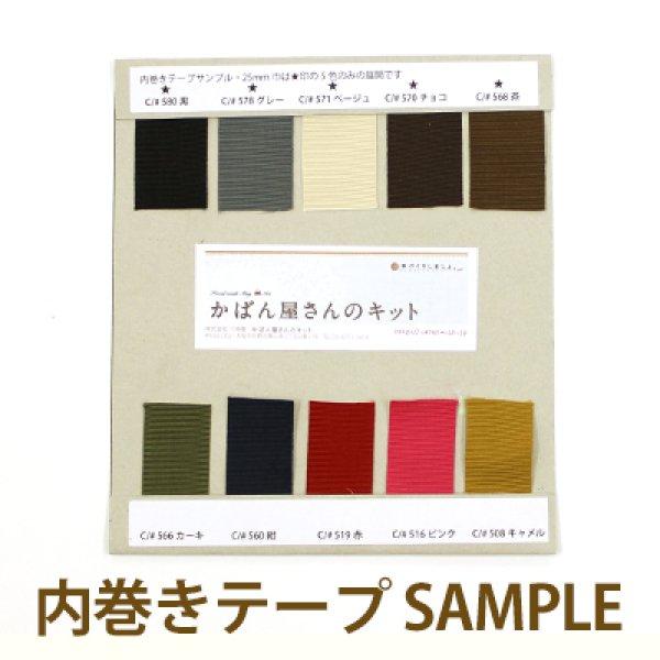 画像1: 内巻きテープ22mm・25mm 10色カラーサンプル (1)