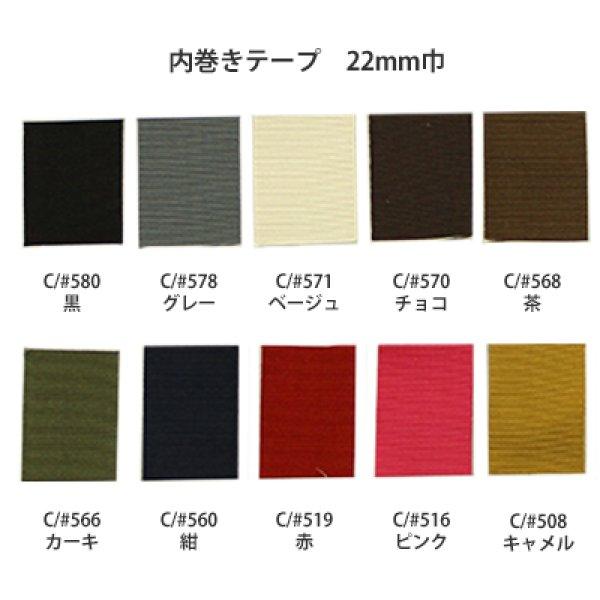 画像1: 内巻きテープ22mm巾 各色 5m巻き (1)