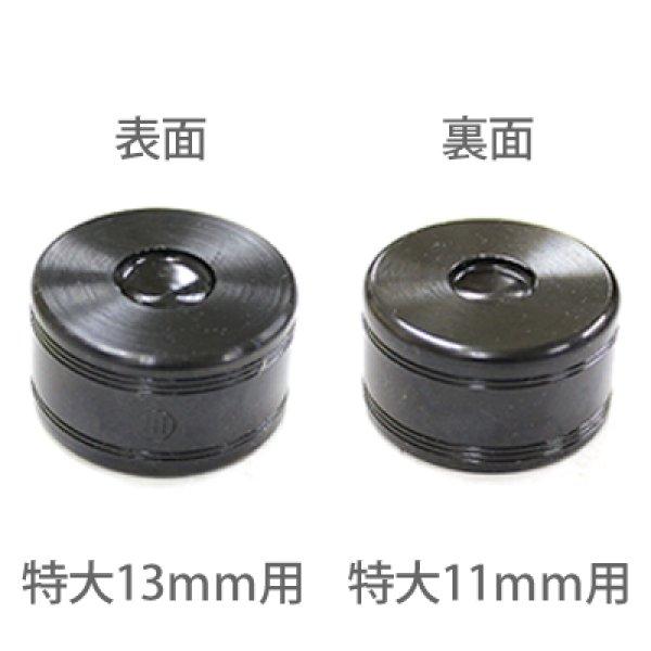 画像1: カシメ打ち台・特大13×特大11mm用(国産) (1)