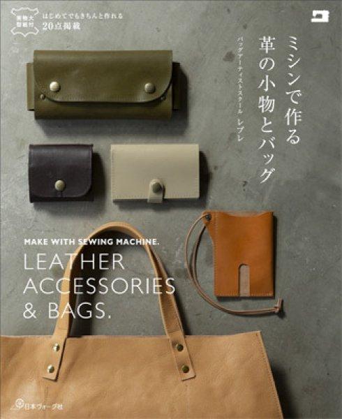 画像1: ミシンで作る革の小物とバッグ《監修本》 (1)