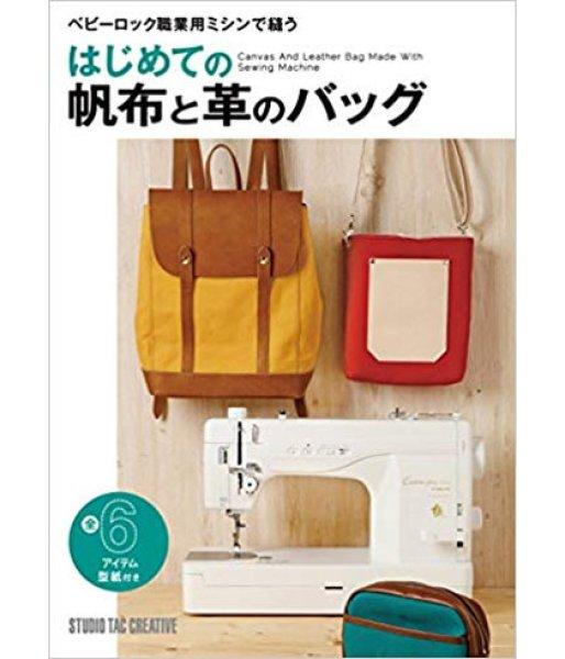 画像1: はじめての帆布と革のバッグ (1)