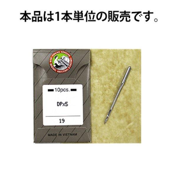 画像1: 工業用ミシン針 DPx5#19 1本入 (1)