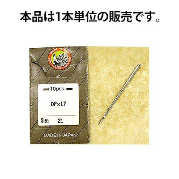 画像1: 工業用ミシン針 DPx17#21 1本入 (1)