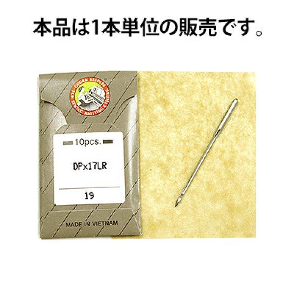 画像1: 工業用ミシン針 DPx17LR#19 1本入 (1)