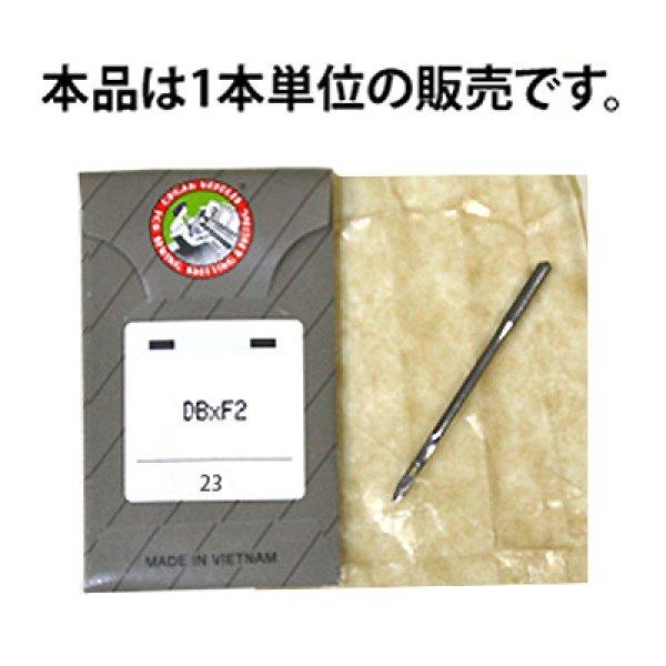 画像1: 職業用ミシン針 DBxF2#23菱針 1本入 (1)