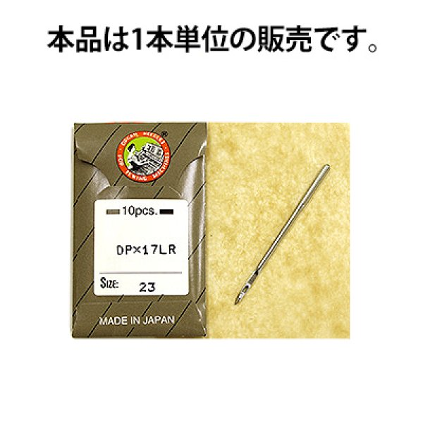 画像1: 工業用ミシン針 DPx17LR#23 1本入 (1)