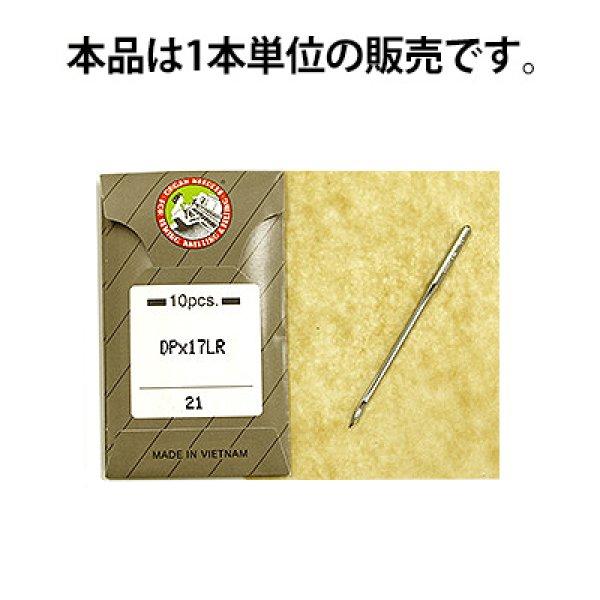 画像1: 工業用ミシン針 DPx17LR#21 1本入 (1)