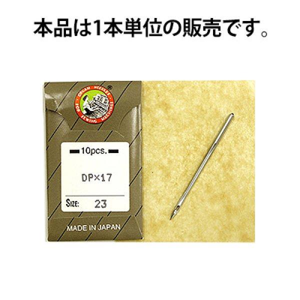 画像1: 工業用ミシン針 DPx17#23 1本入 (1)
