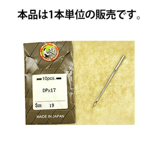 画像1: 工業用ミシン針 DPx17#19 1本入 (1)