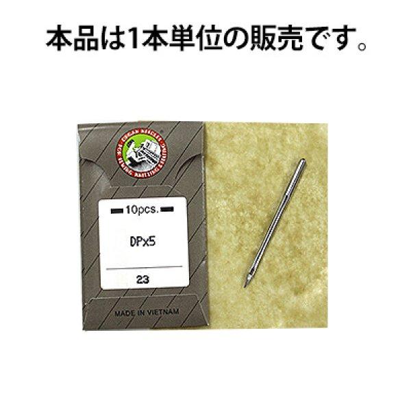 画像1: 工業用ミシン針 DPx5#23 1本入 (1)