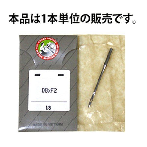 画像1: 職業用ミシン針 DBxF2#21菱針 1本入 (1)
