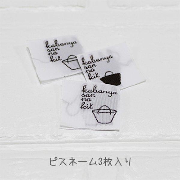 画像1: ピスネーム 「かばん屋さんのキット」 3枚入り (1)