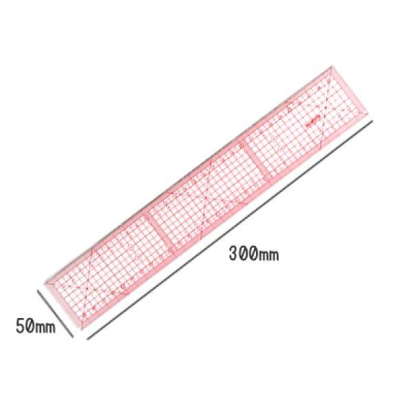 画像1: カッティング定規 30cm (1)
