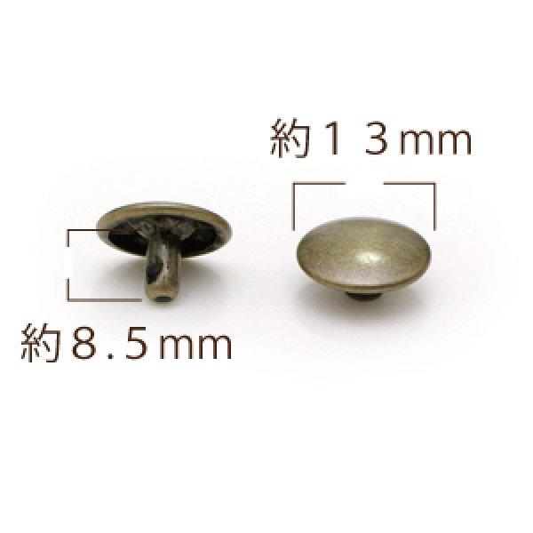 特大カシメW頭 頭13×足8.5mm AT 30ヶ入