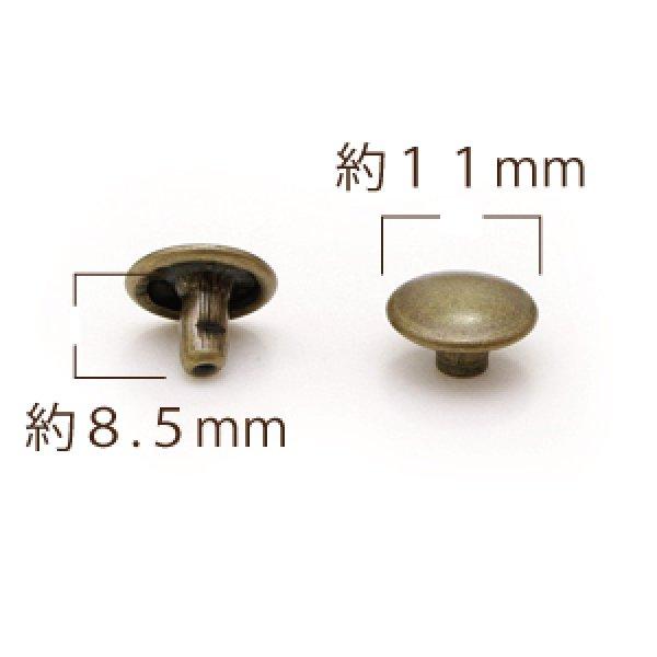 特大カシメW頭 頭11×足8.5mm AT 30ヶ入