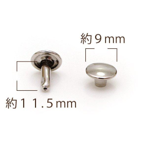 大カシメW頭 頭9×足11.5mm N 30ヶ入