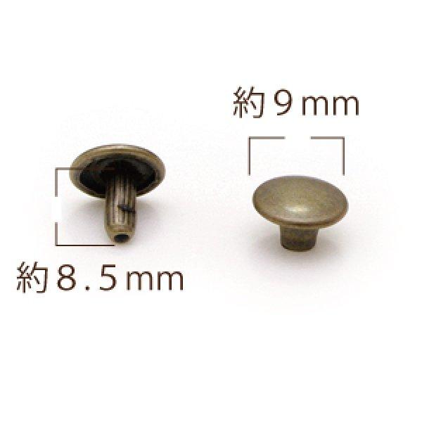 大カシメW頭 頭9×足8.5mm AT 30ヶ入