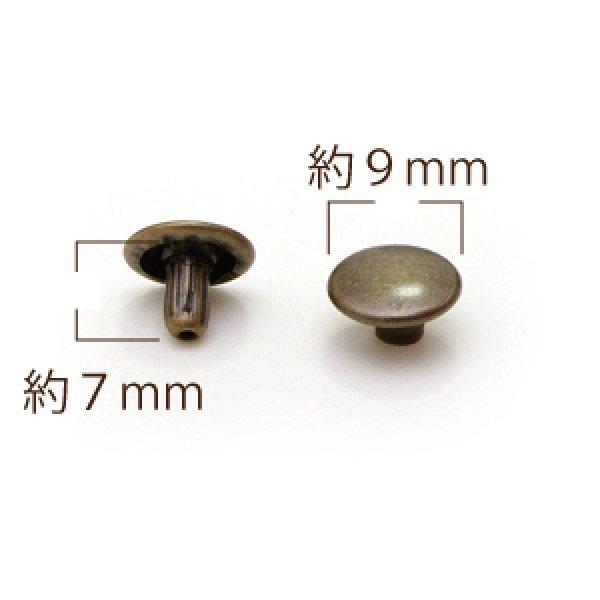 大カシメW頭 頭9×足7mm AT 30ヶ入
