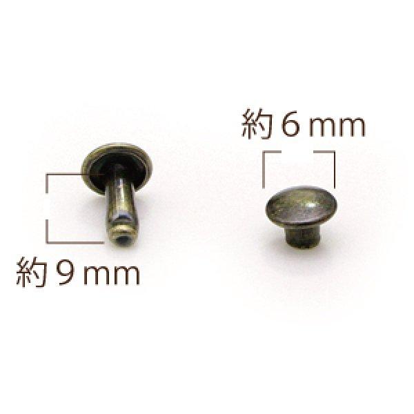 小カシメW頭 頭6×足9mm AT 30ヶ入