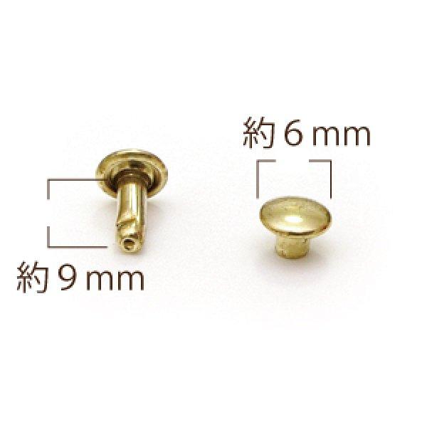 小カシメW頭 頭6×足9mm HG 30ヶ入