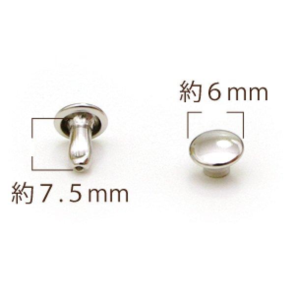 小カシメW頭 頭6×足7.5mm N 30ヶ入