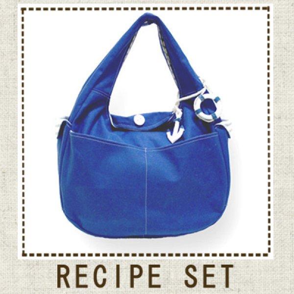 画像1: ショルダーバッグの作り方・型紙レシピセット/付属付き (1)