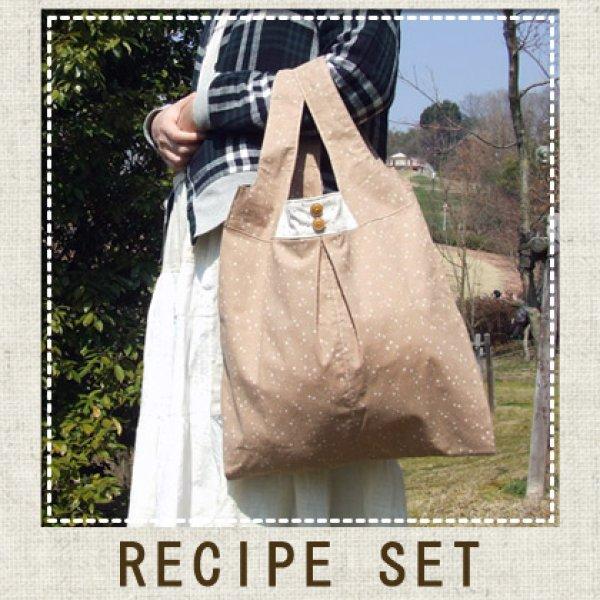 画像1: エコバッグの作り方・型紙レシピセット/付属付き (1)